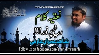 Download Rukh-e-Pur Noor Pe by Molana Shahid Imran Arfi MP3 song and Music Video