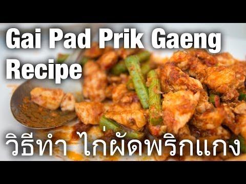 thai-chicken-fried-with-red-curry-paste-recipe-(วิธีทำ-ไก่ผัดพริกแกง-gai-pad-prik-gaeng)