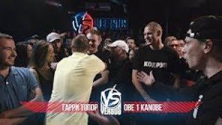 VERSUS Гарри Топор VS Obe 1 Kanobe (Мнение Степана)