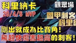 getlinkyoutube.com-【Yue】科里納卡 20殺MVP | 剛出就是比賽角!飛超快傷害超高的刺客!| 傳說對決 2017/2/27