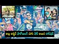Allu Arjun Birthday Celebrations |Allu Arjun | AA