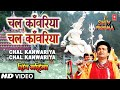Download Chal Kanwariya Chal Kanwariya By Gulshan Kumar [Full Song] - Shiv Mahima MP3 song and Music Video