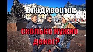 Владивосток Приморский край Опрос на улицах города