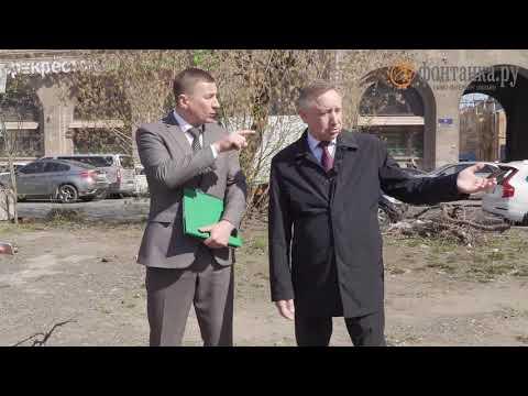 Беглов нагрянул в Петроградский район с проверкой