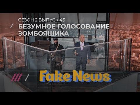 Fake news #45: Навальным пугают стариков, а Тимати и Гуф слили Москву