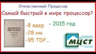 Русский Процессор МЦСТ Эльбрус 8 С