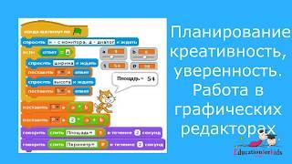Презентация программы Scratch