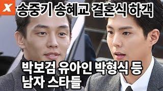 박보검·유아인·박형식·김종국 등…송중기-송혜교 결혼식 …