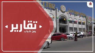تعز تقاوم الحصار بافتتاح مزيد من المشاريع التجارية