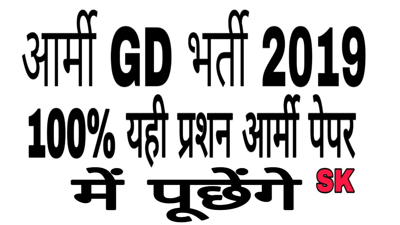 Army GD Question Paper 2019