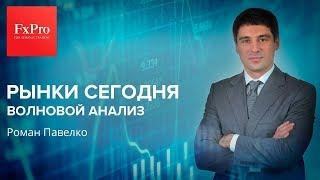 Рынки сегодня. Волновой анализ на пятницу, 16 февраля.