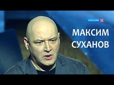 Линия жизни. Максим Суханов. Канал Культура