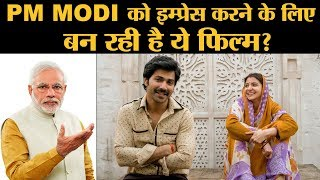 गांधी से मोदी तक का सफर तय करेगी Varun Dhawan और Anushka Sharma की 'Sui Dhaga'