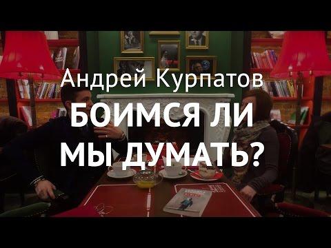 Страх мысли. Андрей Курпатов