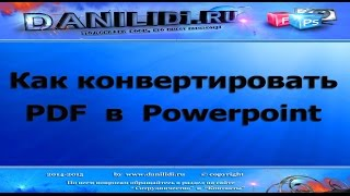 как из PDF сделать PPT конвертация ПДФ в  Powerpoint  danilidi.ru