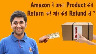 Return and Refund Product On Amazon Explained {हिंदी में }