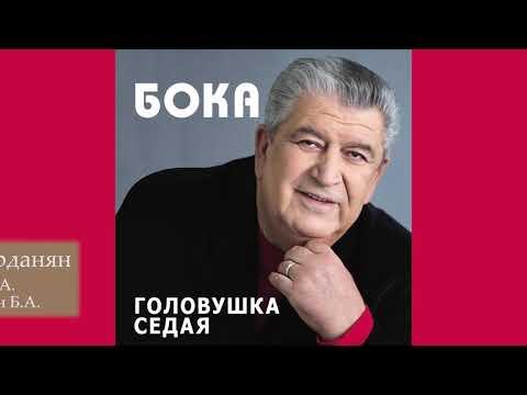 Бока (Борис Давидян) - Юрик Варданян