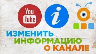 Как Изменить Информацию о Канале YouTube | Как Изменить Описание Канала на YouTube