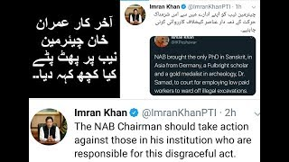 Imran Khan Is Not Happy With Chairman NAB He Is Not Doing His Job Properly