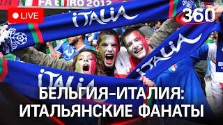 Евро 2020 матч Бельгия Италия Итальянские болельщики в Риме
