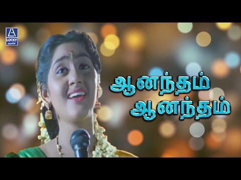 Aanandam Female Version | Poove Unakkaga | Vijay, Sangeetha