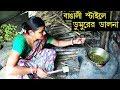 গ্রামের এক অসাধারণ রেসিপি ডুমুরের ডালনা ll Fig Curry ll Rural Woman cooking  Bengali  Dish