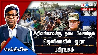 Seithi Veech 28-01-2021 IBC Tamil Tv