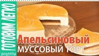 Апельсиновый муссовый торт. Очень вкусный солнечный десерт!