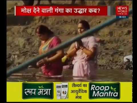 Cleanliness Of Ganga Is A Big Question Mark On Political Parties