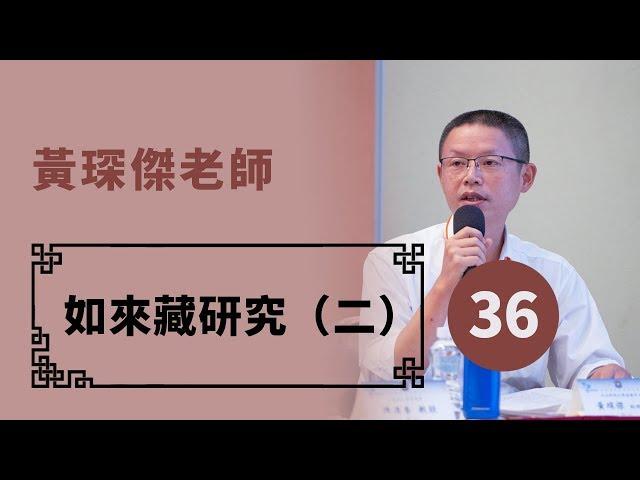 【華嚴教海】黃琛傑老師《如來藏研究(二)36》20150627 #大華嚴寺