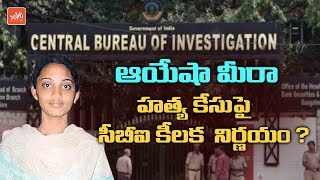 AP News : CBI Sensational Decision On Ayesha Meera Case