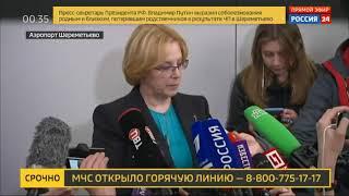 Смотреть видео ЧП в Шереметьеве пресс подход министра здравоохранения   Россия 24 онлайн