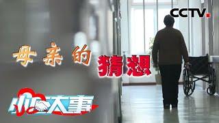 《小区大事》 20200523 母亲的猜想| CCTV社会与法