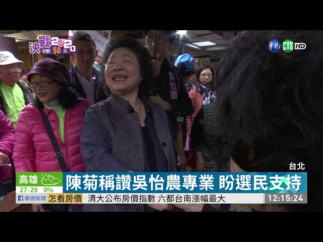 陳菊陪掃街拜票 大讚吳怡農年輕.專業   華視新聞 20191122