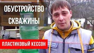 Монтаж пластикового кессона АЛТА КЕССОН