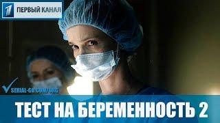Сериал Тест на беременность 2 (2019) 1-16 серии фильм продолжение мелодрамы на Первом канале - анонс