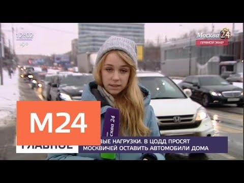 В ЦОДД просят москвичей оставить автомобили дома - Москва 24