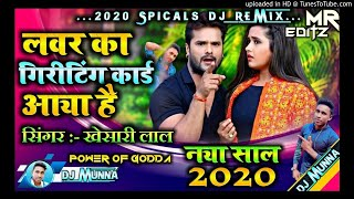 Happy Birthday To You Bhojpuri Mp3 Song Download