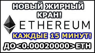 Криптовалюта без вложений новый жирный кран Ethereum  Без вложений каждые 15 мин до 0.000200000 ETH