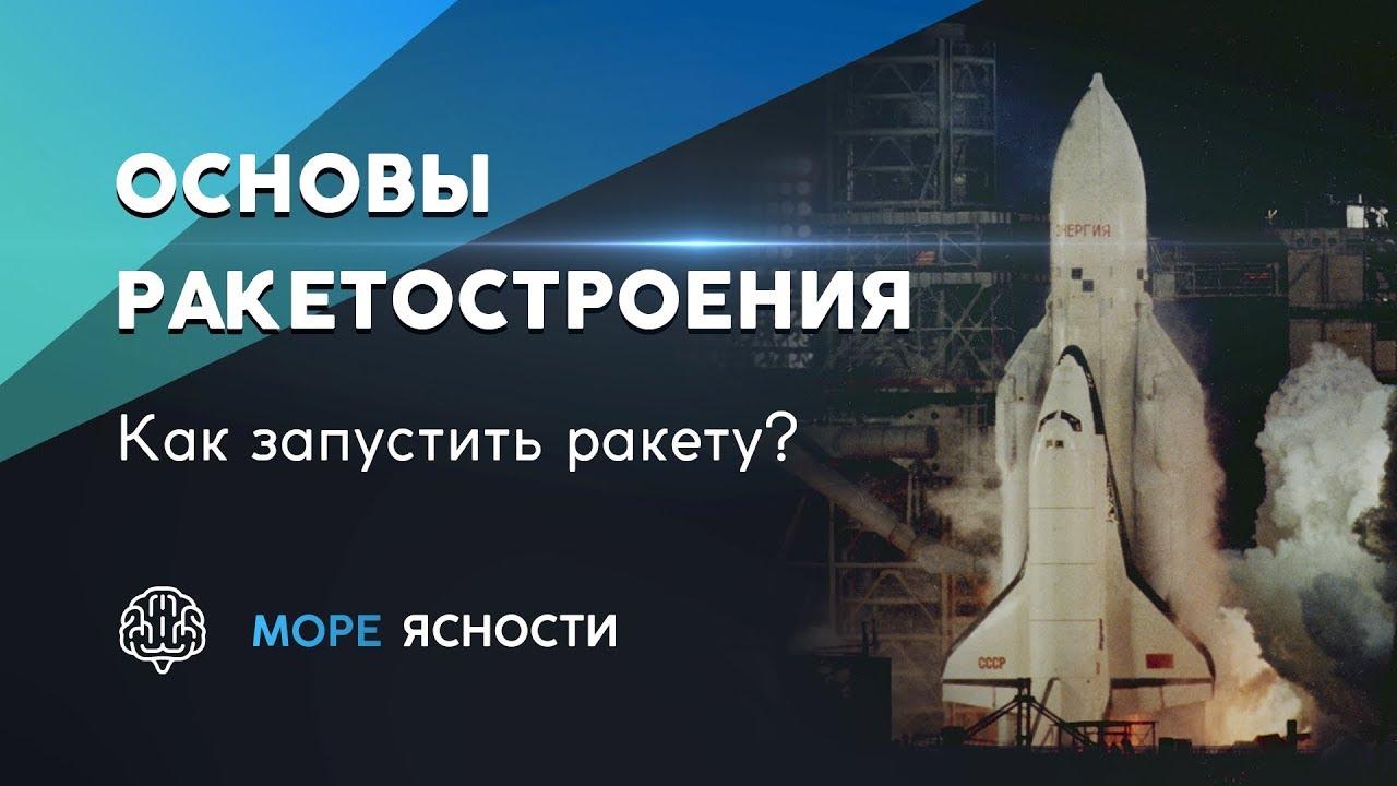 Основы ракетостроения. Как запустить ракету? | Море Ясности