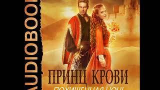 """2001570 Аудиокнига. Салиева Александра """"Принц крови. Книга 1. Похищенная ночь"""""""