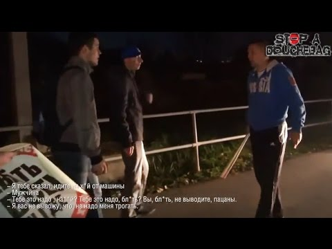 Stop a Douchebag - Baseball Russian-Style