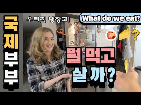 [ENG] What do we eat?, 국제부부는 뭘 먹고 살까요? 냉장고에 뭐가 있을까? 김치는 있을까요?, 국제커플, AMWF, 냉장고, 김치, 한국음식, 치즈, 격리