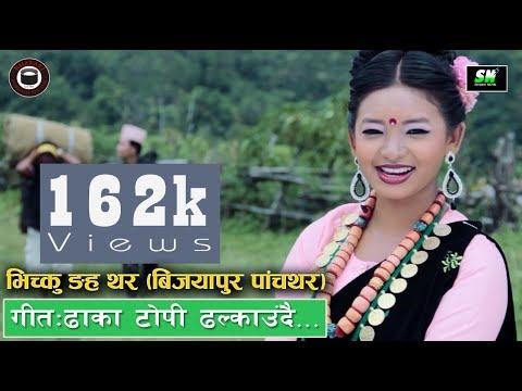 Bijayapur Pachthar Gaun   Dhaka Topi Dhalkawudai   Village Promotional Video