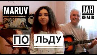 Jah Khalib, Maruv - По льду - cover на гитаре Tanya Quant