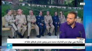 من هو الجنرال طرطاق رئيس الاستخبارات الجزائرية الجديد