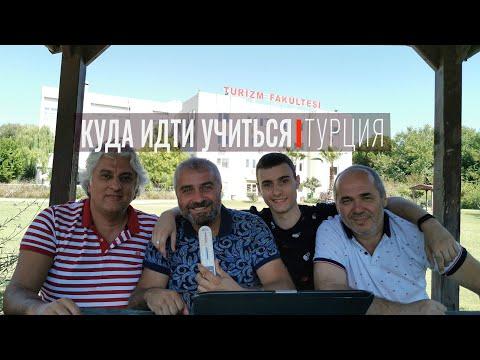 Высшее образование в Турции. Жизнь студентов в Турции. Стрим. TürkiyeBursları AkdenizÜniversitesi