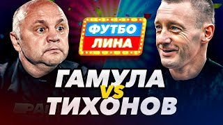 ГАМУЛА х ТИХОНОВ | ФУТБОЛИНА #54