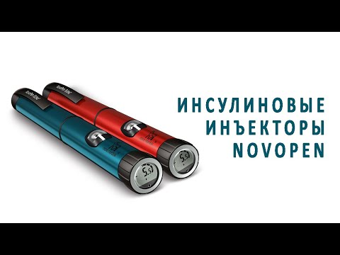 Инсулиновые инъекторы Novopen