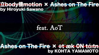 feat. AoT「立body機motion × Ashes on The Fire」/「Ashes on The Fire × ətˈæk 0N tάɪtn」